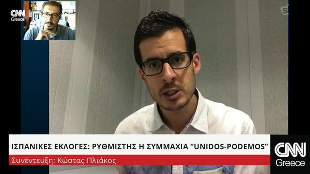 Ο δημοσιογράφος του Radio Cadena Ser Χοσέ Λουίς Σάστε μιλά για τις ισπανικές εκλογές