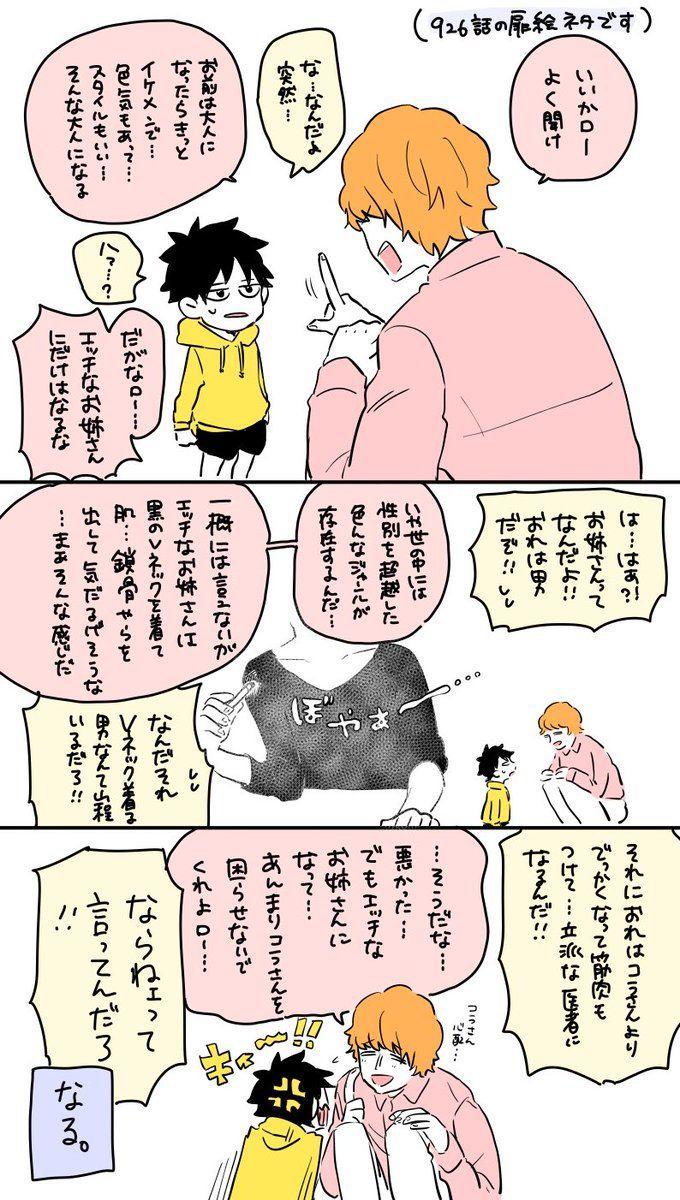 火野 hino op さんの漫画 104作目 ツイコミ 仮 ロシナンテ トラファルガー ロー 漫画