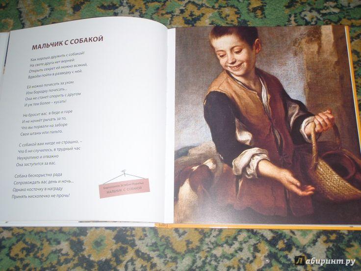 Иллюстрация 7 из 16 для В Эрмитаж пришёл поэт - Дядина, Усачев | Лабиринт - книги. Источник: солнечная поганка