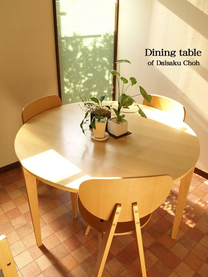 優しさを感じる部屋にしたいならこれ!丸いダイニングテーブル の参考に