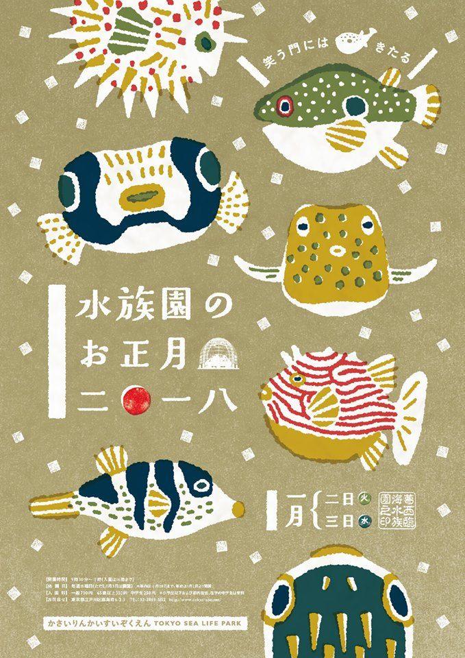les poissons art pinterest illustration poster and japanese