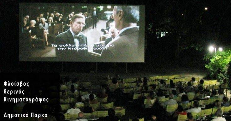 Αλεξανδρούπολη: Ξεκινούν οι προβολές στο θερινό κινηματογράφο Φλοίσβο http://ift.tt/2thJmT5