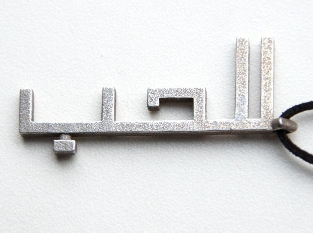 Love Square Kufic Pendant (Al-Hubb) by HenryAlfredo