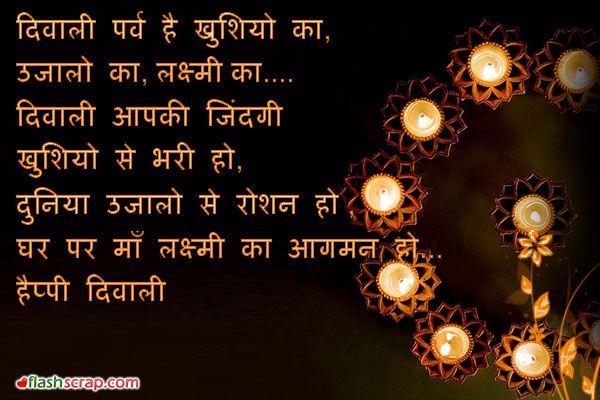 diwali greetings in hindi - Google Search