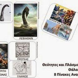 Θεότητες και Μυθικά Πλάσματα της Θάλασσας: 8 πίνακες αναφοράς για το Νηπιαγωγείο
