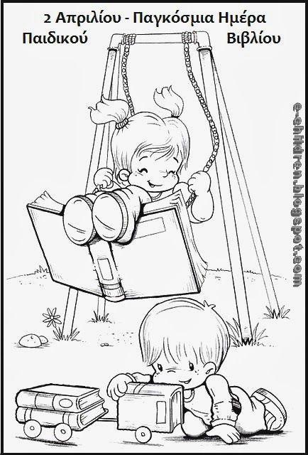 2+Απριλιου+Παγκόσμια+Ημέρα+Παιδικού+Βιβλίου.JPG (434×640)