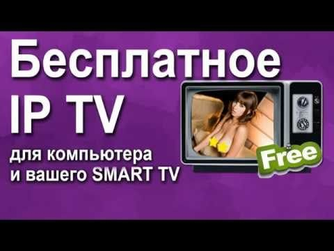 IP TV Телевидение для компьютера и SMART TV - YouTube