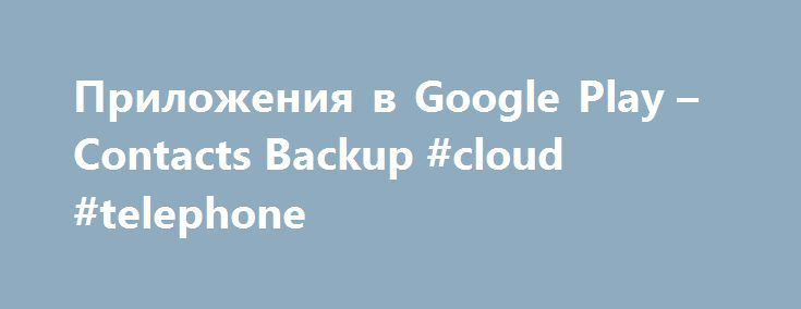 Приложения в Google Play – Contacts Backup #cloud #telephone http://tanzania.nef2.com/%d0%bf%d1%80%d0%b8%d0%bb%d0%be%d0%b6%d0%b5%d0%bd%d0%b8%d1%8f-%d0%b2-google-play-contacts-backup-cloud-telephone/  # Описание The fastest Contacts Backup app on android is here! Why just backup your contacts to SD Card, with this app you can backup your contacts onto the Cloud (Remote Server) which is 100% secure, fast and reliable. Why Contacts Backup (Cloud)?This application is free with No Ads.UI is based…