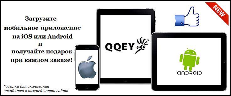 Мобильные приложения для Вашего гаджета уже доступны прямо сейчас!  для iOS: https://itunes.apple.com/us/app/qqey.ru-kvikej.ru/id924200130.  для Android: https://play.google.com/store/apps/details?id=biz.app.apps.shop.app57118  Мобильная версия сайта: http://m.qqey.ru/