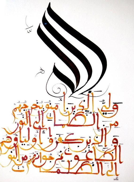 ORIGINAL Arabic Calligraphy painting