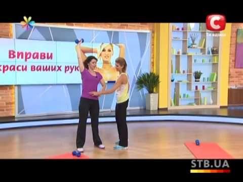 Упражнения для рук от Камерон Диас - Все буде добре - Выпуск 226 - 30.07...