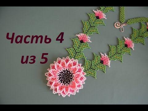 Колье из бисера. Уичольский цветок. Часть 4 из 5. Бисероплетение . Мастер класс - YouTube
