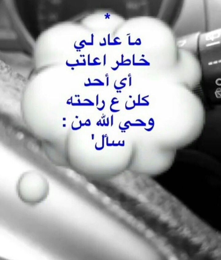 Pin By روح الورد On سناباتي Love Husband Quotes Husband Quotes Story Ideas Pictures