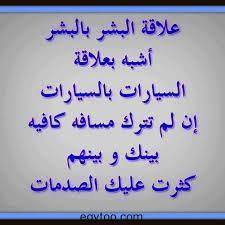 Image result for رمزيات حكم وامثال