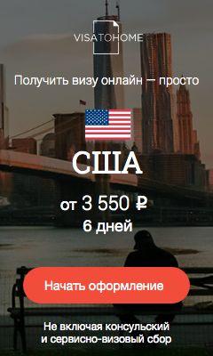 Оформление визы в США. Виза с доставкой на дом