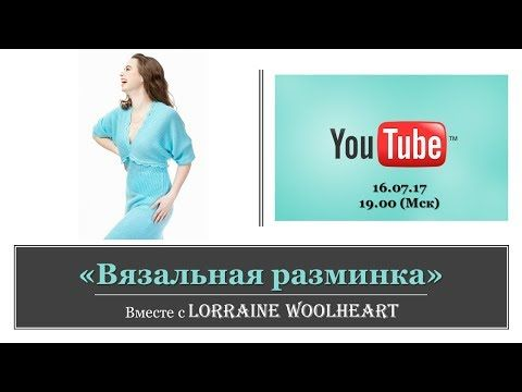 Вязальная разминка вместе с Lorraine Woolheart - СЕГОДНЯ! - YouTube