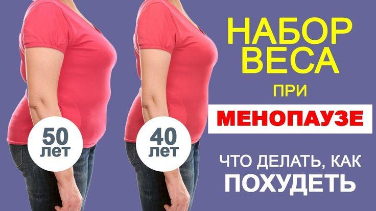 Как Легко Похудеть При Климаксе. Вам 50 и у вас климакс? Сбрасываем лишний вес