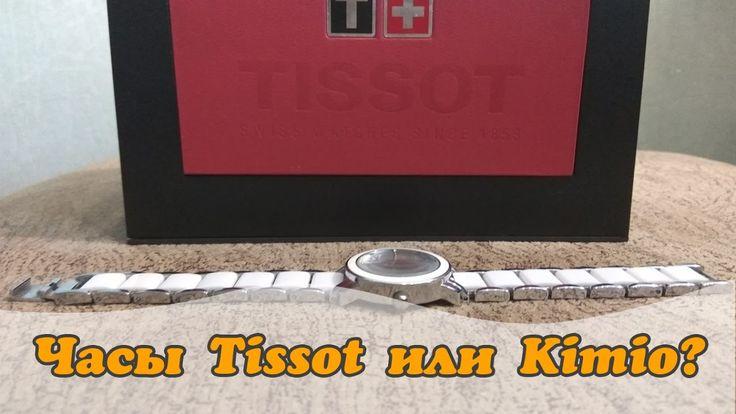 Часы Tissot из Швейцарии или Kimio из Китая?