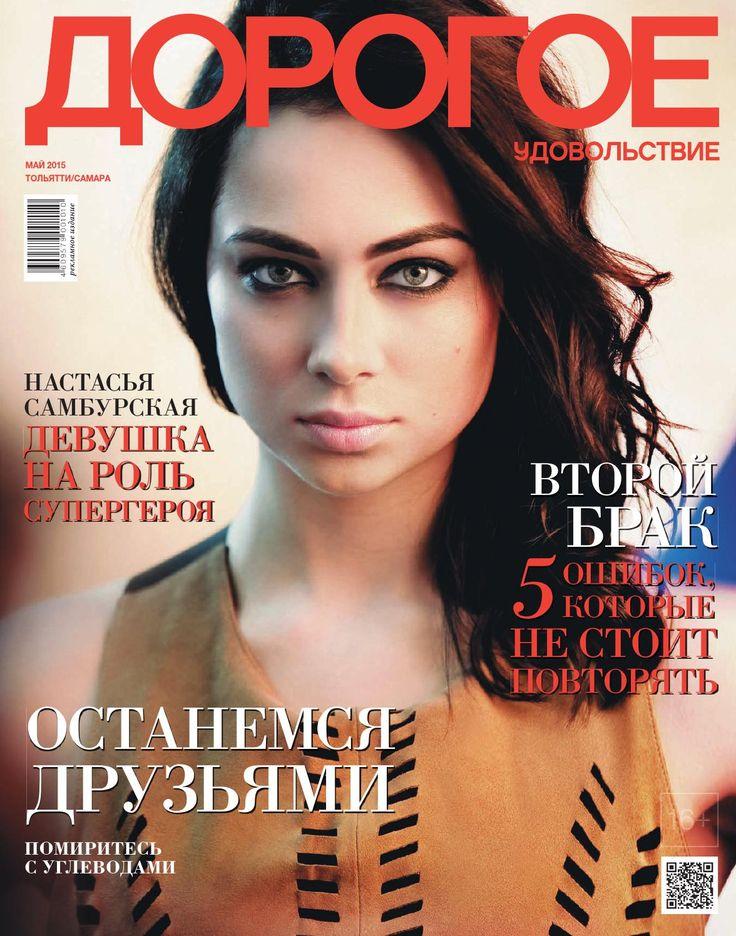 Журнал «Дорогое удовольствие – Тольятти/Самара» Май 2015
