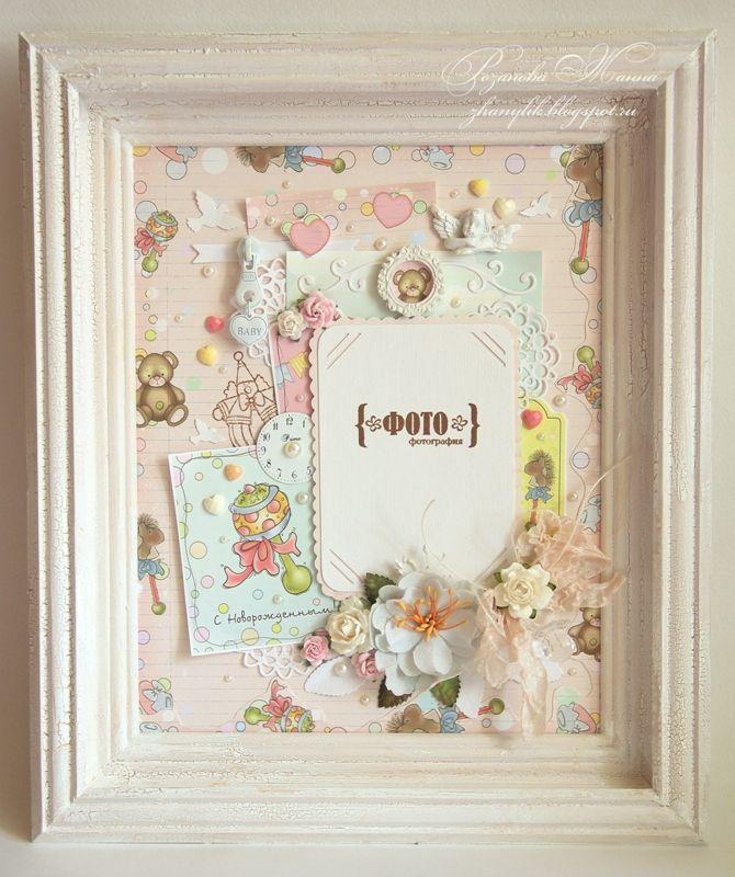 My Hobby: Детские рамочки и открыточка для Scrapberry's!