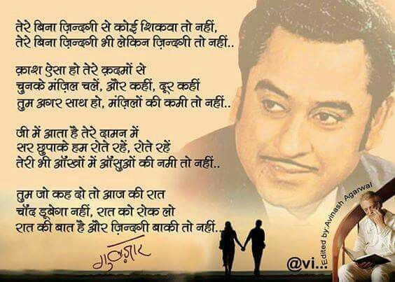 Lyrics by Gulzar from Hindi Film Aandhi