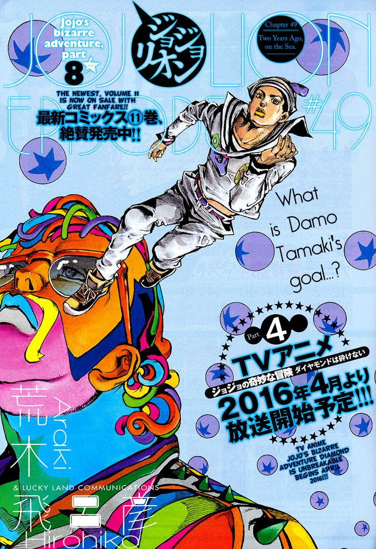 JoJo's Bizarre Adventure Part 8: JoJolion Vol.12 Ch.49, JoJo's Bizarre Adventure Part 8: JoJolion Vol.12 Ch.49 Page 1 (Load image 10) - Read Free Manga Online at Ten Manga