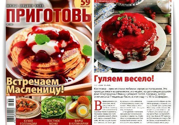 Приготовь 3 март 2015 - Журналы Кулинария