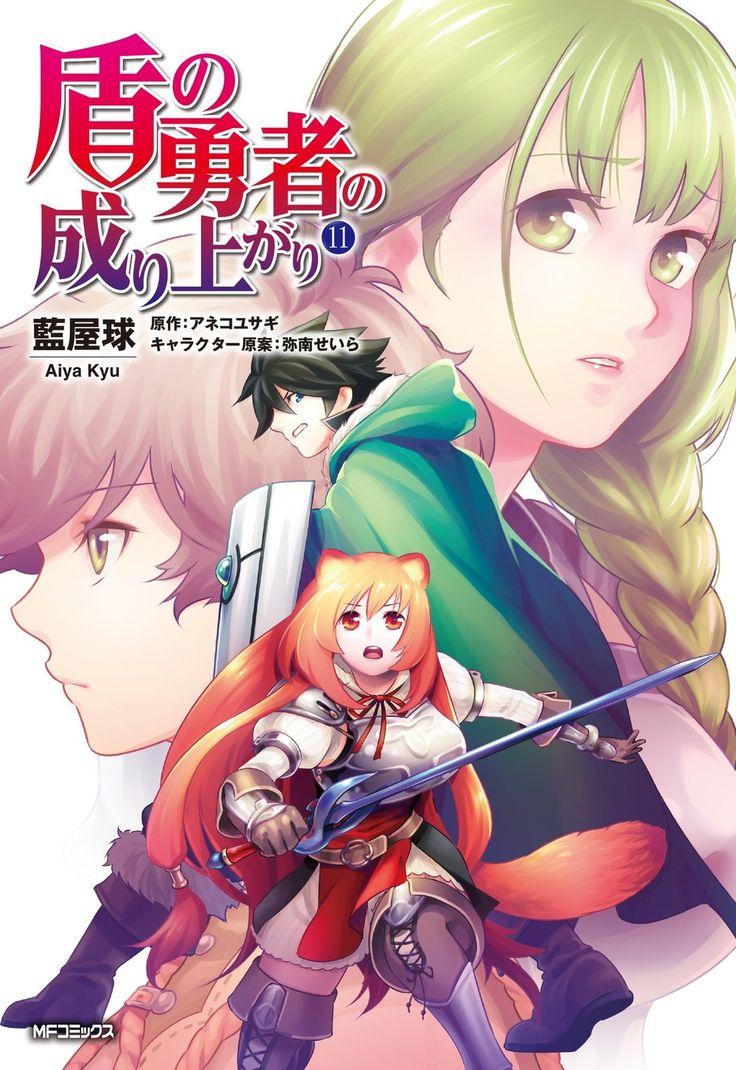 奇幻冒险动画《盾之勇者成名录》主题曲情报解禁,MADKID及藤川千爱将献声演唱 Manga, Hero, Anime