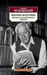 Корней Чуковский «Высокое искусство»