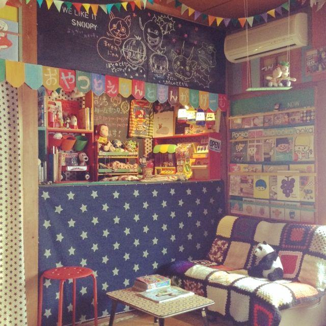レトロな喫茶店風を目指したいなぁ♩/押入れ改造/季節感ゼロ!/子供と暮らす。…などのインテリア実例 - 2015-05-14 11:06:18 | RoomClip(ルームクリップ)