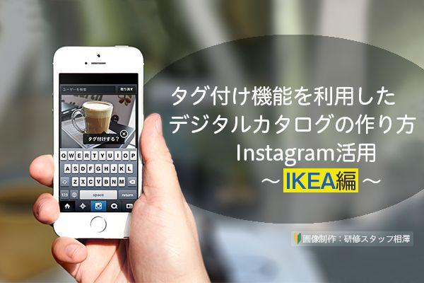 insta_tag_ikeaタグ付け機能を利用したデジタルカタログの作り方。Instagram活用~IKEA編~