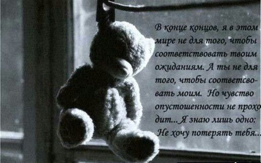 Не хочу потерять тебя...