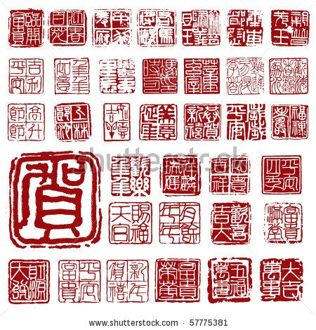 chinese chops | Chinese Oriental Chop Stock Photo 57775381 : Shutterstock