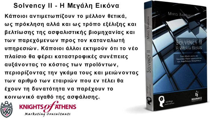 SOLVENCY II |SOLVENCY 2 | +30-2312 201 003 |GRECE