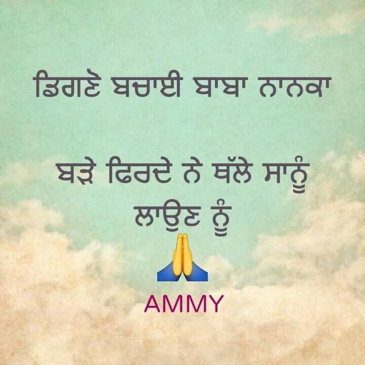 Heart Touching Lines In Punjabi Heart Touching Lines Dil Se Cute