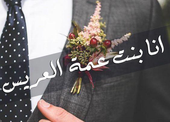 صور بنت عمة العريس صور مكتوب عليها انا بنت عمة العريس Home Decor Wedding Quotes Muslim Fashion Dress