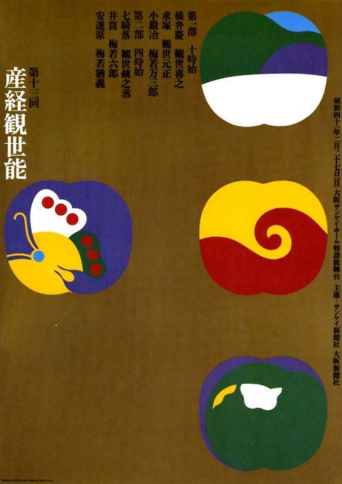 Japanese Poster: Kaze Noh Play. Ikko Tanaka. 1966 - Gurafiku: Japanese Graphic Design