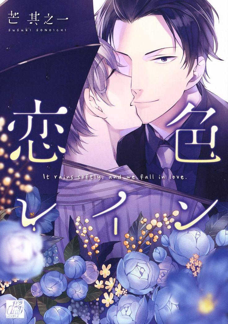 恋色レイン (ドラコミックス) | 芒 其之一 | 本 | Amazon.co.jp