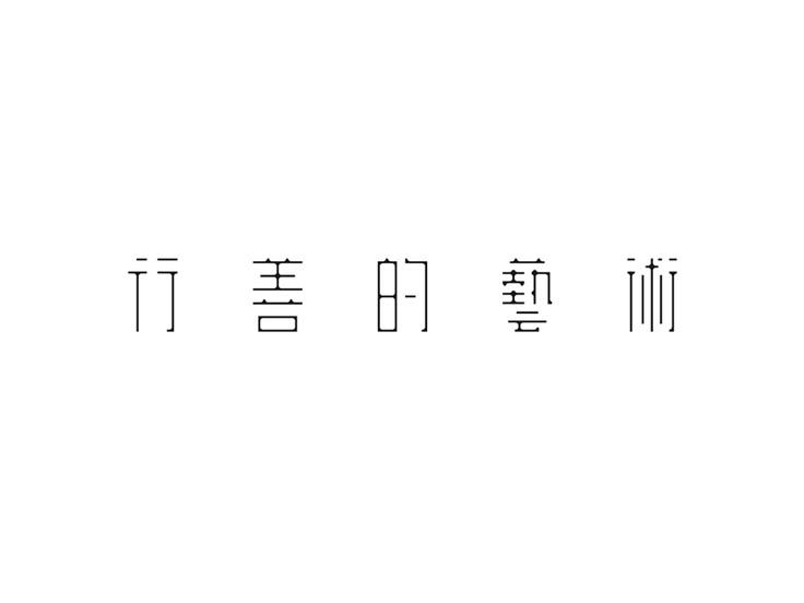 行善的藝術(芸術) - by Chan She / art action for social good