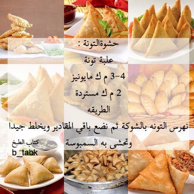 Pin By مسك الخروصي On مطبخي Marocain Food Egyptian Food Recipes