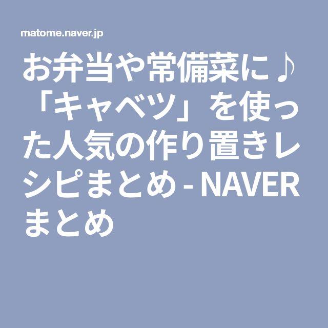 お弁当や常備菜に♪「キャベツ」を使った人気の作り置きレシピまとめ - NAVER まとめ