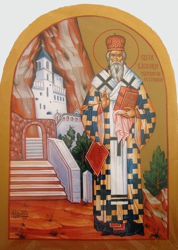 St. Basil bishop of Ostrog (1671) / Свт. Василий Острожский (Apr 29/May 12)