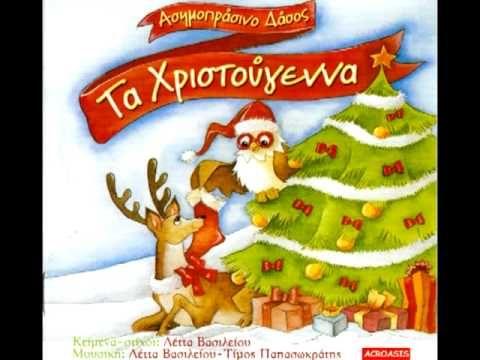 Χριστούγεννα Μυρίζει από το cd Ασημοπράσινο Δάσος Βαγγέλης Γερμανός στίχοι μουσική: Λέττα Βασιλείου Τίμος Παπασωκράτης