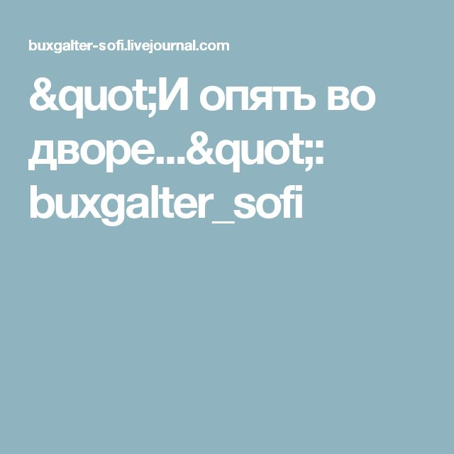 """И опять во дворе..."": buxgalter_sofi"