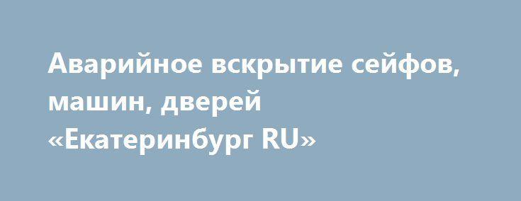 Аварийное вскрытие сейфов, машин, дверей «Екатеринбург RU» http://www.pogruzimvse.ru/doska51/?adv_id=2830 Мы принимаем заявки круглосуточно! Мы производим вскрытие замков любых типов- вскрытие автомобильных замков , вскрытие квартирных замков, вскрытие сейфов. Открытие замка выполняется без порчи имущества и повреждения дверей в максимально быстрые сроки. Если ваш  замок не открывается, в таком случае вам на помощь придут профессионалы нашей компании аварийного вскрытия замков, которые с…