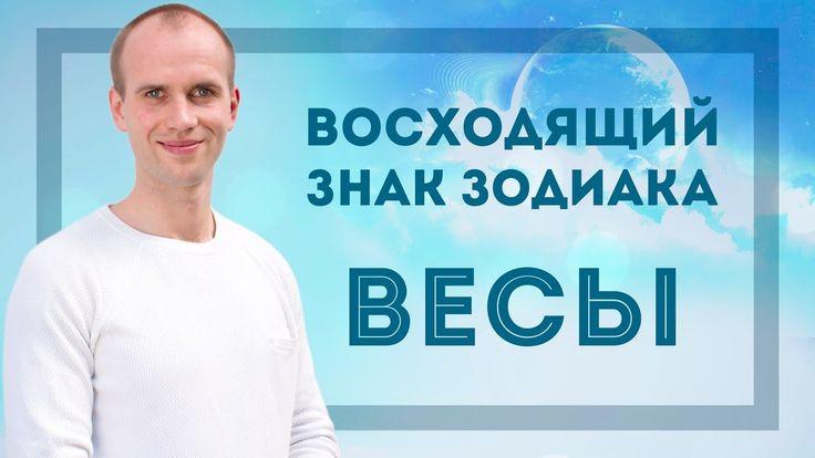 Восходящий знак зодиака Весы в Джйотиш | Дмитрий Бутузов (Ведический аст...