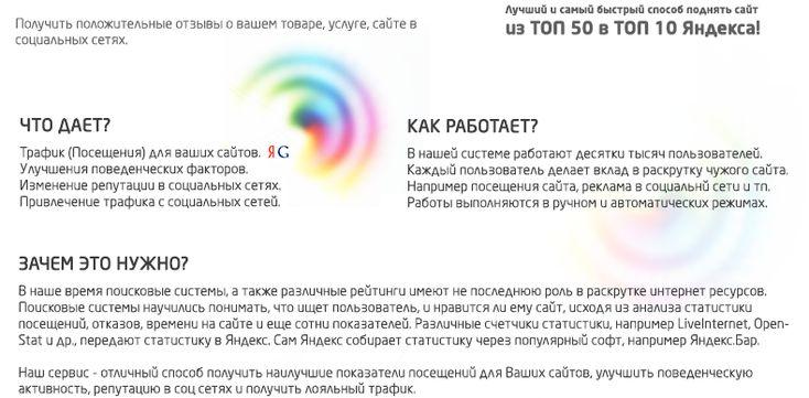 """http://livesurf.ru/promo/251319          Полностью автоматизированная работа, которая включает: автоматическое распределение кредитов между всеми добавленными сайтами. """"Кредиты"""" - внутренняя единица системы равна одному 30 секундному посещению вашего сайта."""