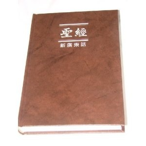 Cantonese Bible (New Cantonese Version)    $59.99