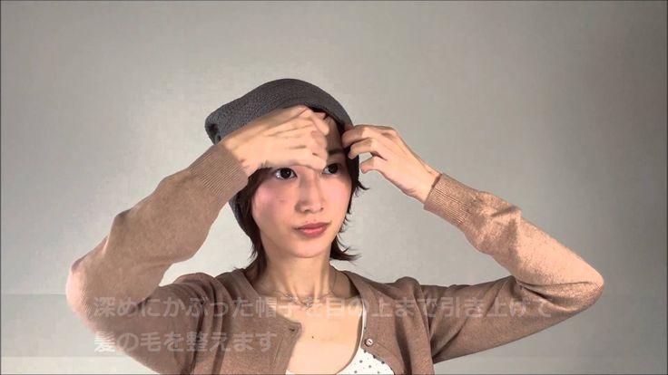 【髪の毛帽子WithWig】リボンウィッグを縫いつけた帽子の上手なかぶり方