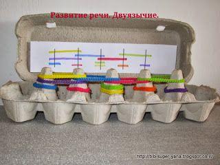 Развитие речи. Двуязычие.: Самодельная игра с резинками для волос и коробкой из – под яиц.